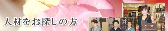 マネキン紹介 人材紹介 東京都